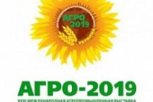 В рамках «АГРО-2019» запланировано 12 специализированных выставок